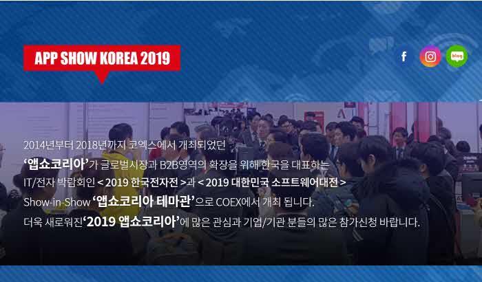 APP SHOW KOREA