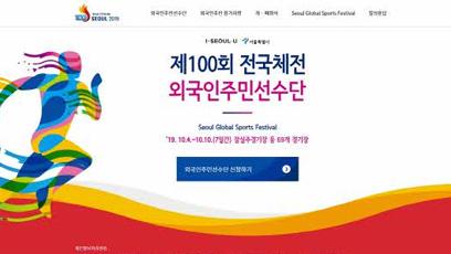 전국체전-외국인주민선수단