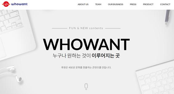 whowant