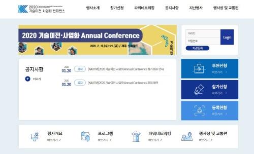 한국대학기술이전협회