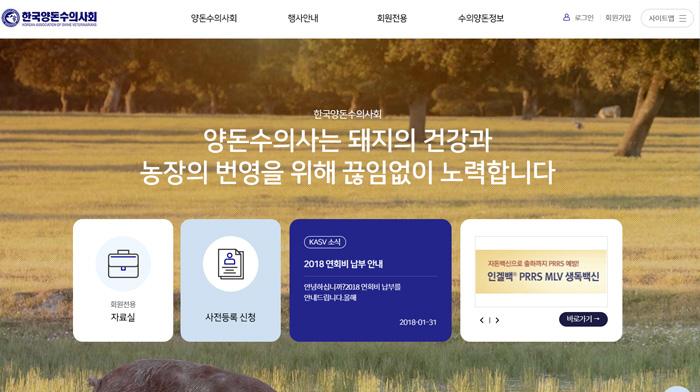 한국양돈수의사회