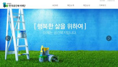 한국공간복지재단