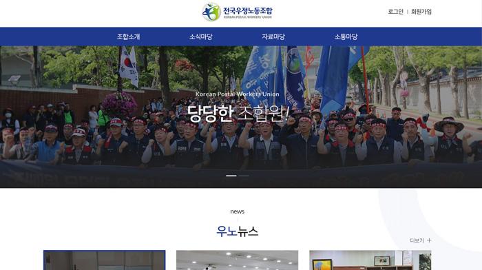 전국우정노동조합