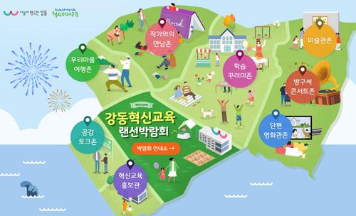 강동혁신교육랜선박람회