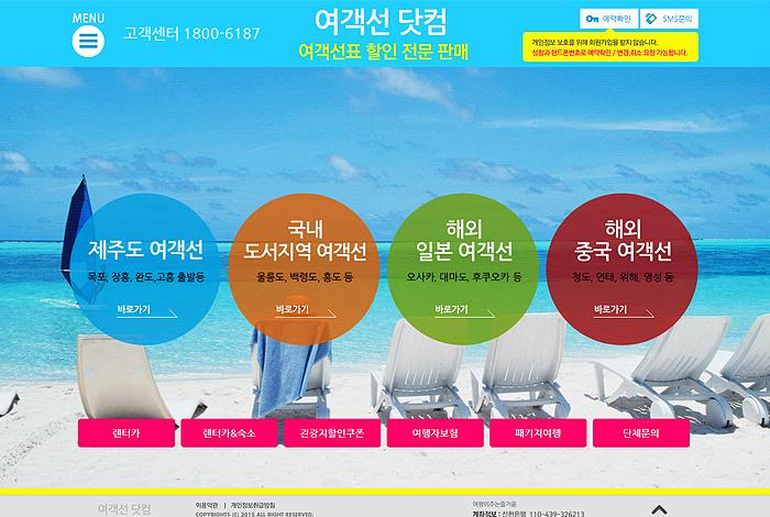 여객선닷컴