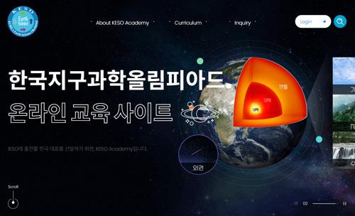 한국지구과학올림피아드