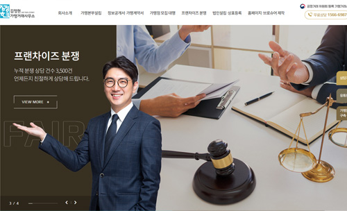 김정현가맹거래사무소