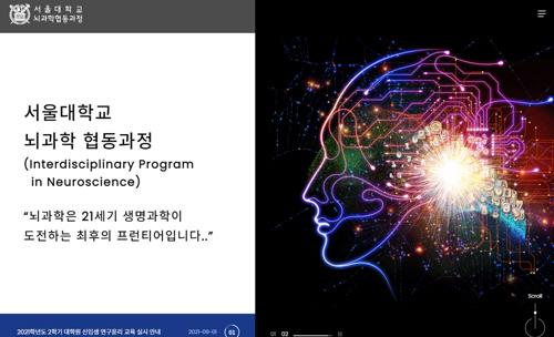 서울대 뇌과학협동과정